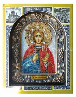 Анатолий Святой мученик, дивеевская икона - фото 5494