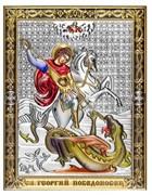 Георгий Победоносец, серебряная икона с позолотой и цветной эмалью на дереве (Beltrami)