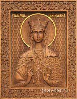 Людмила Святая, резная икона на дубовой цельноламельной доске - фото 8777