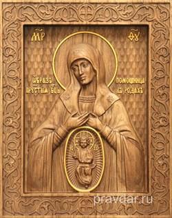 В родах помощница Божия Матерь, резная икона на дубовой цельноламельной доске - фото 9103